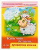Книжка Развивающие сказки 'Кто что делает, или путешествие облачка' 8л. 8КЦ5_14147