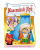 Книжка с наклейками 'Любимые сказки-Маленький Мук' 8л. А4 13040