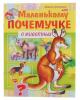 Книжка 'Маленькому почемучке. О животнных' 15287