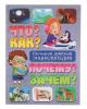 Большая Детская Энциклопедия 'Что? Как? Почему? Зачем?' (Влидис 2017) с. 256