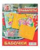 Трафарет рельефный большой 'Бабочки' 16С 1115-08