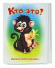 Книжка непромокашка 'Кто это?' (раскладушка) (Антураж 2014) с.12