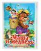 Книжка непромокашка Маша и медведь (раскладушка) (Антураж 2015) с.12