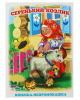 Книжка непромокашка 'Серенький козлик' (раскладушка) (Антураж 2015) с.12