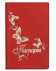 Обложка для паспорта 'Бабочки' 2927322