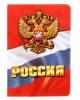 Обложка для паспорта 'Россия' 834095